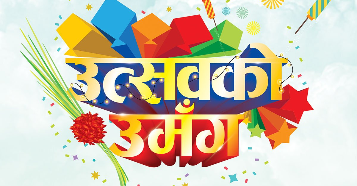 Read more about the article NTC Dashain Tihar & Chhath Offers 2074 With Free 4G Sim Exchange